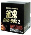 雀鬼DVD-BOX2